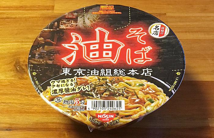 東京油組総本店 油そば 食べてみました!濃厚醤油ダレが美味い絶妙なバランスの油そば!