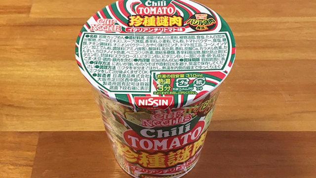 カップヌードル イタリアンチリトマト味 食べてみました!ピリ辛でイタリアンな味わいが美味しい珍種謎肉の第3弾が登場!