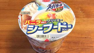 スーパーカップ1.5倍 バニラ風味のクリーミーシーフード味ラーメン 食べてみました!シーフードスープとバニラによるインパクトのある一杯!