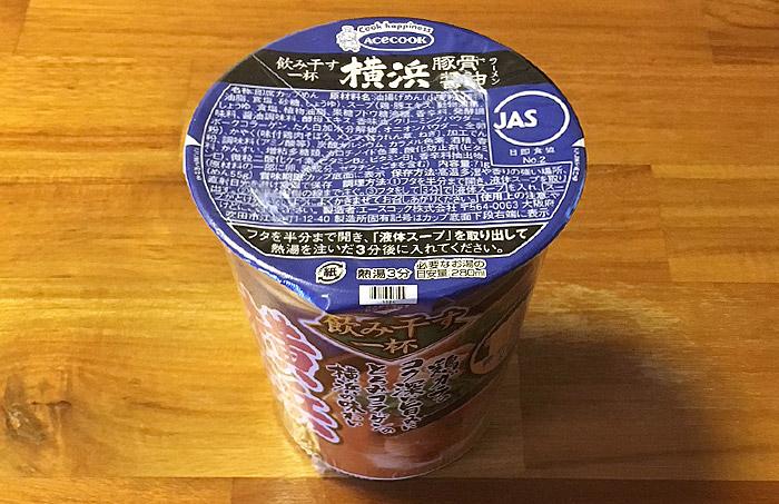 飲み干す一杯 横浜 豚骨醤油ラーメン 食べてみました!豚骨・鶏ガラの旨味が利いたコク深い一杯!