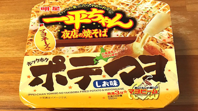 一平ちゃん夜店の焼そば ポテマヨしお味 食べてみました!北海道産のポテトを使用したシンプルに美味い一杯!