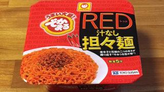 でかまる RED汁なし担々麺 食べてみました!唐辛子を利かせた味わい深いインパクトある汁なし担々麺!