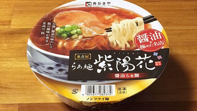 らぁ麺紫陽花 醤油らぁ麺 食べてみました!香り高い醤油に鶏の旨味を利かせた力強い一杯!