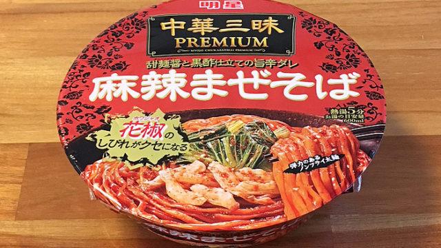 明星 中華三昧PREMIUM 麻辣まぜそば 食べてみました!花椒を利かせた旨辛タレが美味い刺激的な一杯!