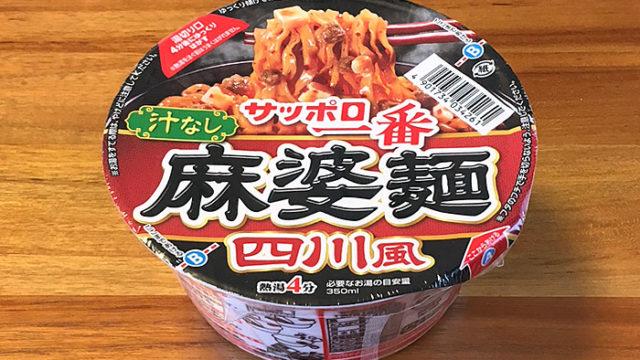 サッポロ一番 汁なし 四川風麻婆麺 食べてみました!花椒が香るコク深い四川風の麻婆麺!