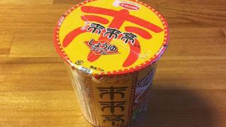 来来亭のカップ麺「しょうゆラーメン」食べてみました!背脂によるコク深いスープが美味い濃厚な一杯!