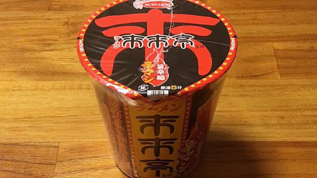 """来来亭 旨辛麺 食べてみました!限定メニューの""""旨辛麺""""が辛さMAXの「辛マシ」になって登場!"""