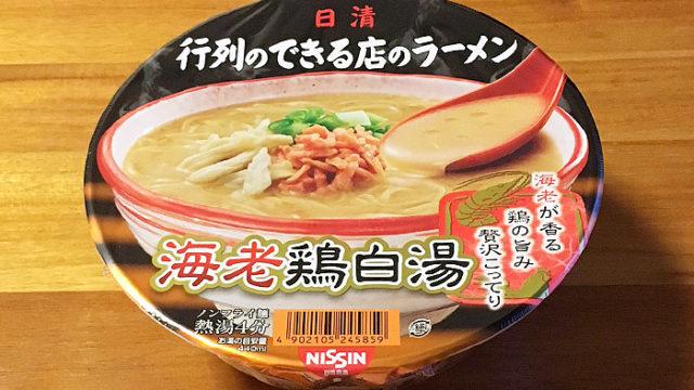 行列のできる店のラーメン 海老鶏白湯 食べてみました!海老の風味に鶏白湯が美味しくマッチした贅沢こってりな一杯!