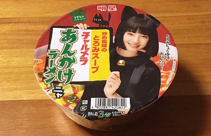 明星 チャルメラどんぶり あんかけラーメン 食べてみました!炒め風味が香る野菜の旨味を利かせた一杯!