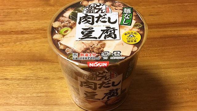 日清麺なしどん兵衛 肉だし豆腐スープ 食べてみました!甘めの肉の旨味が染みる渡る美味い豆腐スープ!