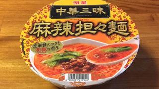 明星 中華三昧カップ 麻辣担々麺 食べてみました!胡麻のコクと花椒の痺れる辛みが利いた本格的な担々麺!