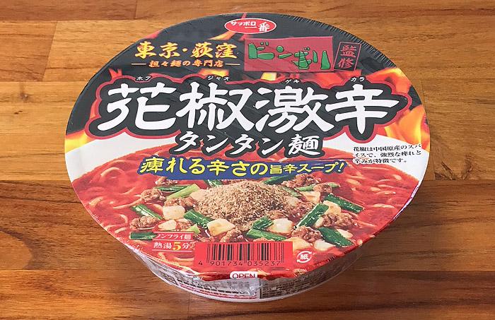 ビンギリ花椒激辛タンタン麺 食べてみました!花椒による痺れる辛みが利いた旨辛な一杯!