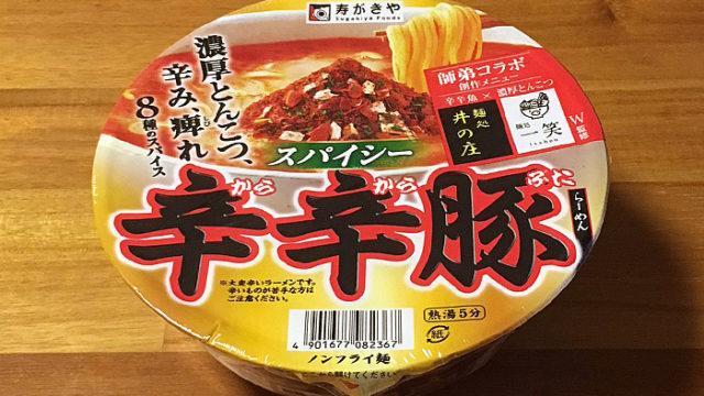 辛辛豚らーめん 食べてみました!まろやかな豚骨の旨味にスパイシーな香辛料が利いた激辛な一杯!