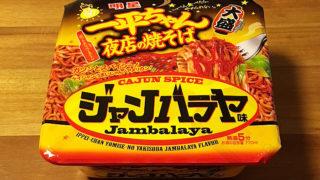 一平ちゃん夜店の焼そば ジャンバラヤ味 食べてみました!スパイシーなチリペーストの辛みが利いた刺激的な一杯!