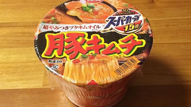スーパーカップ1.5倍 豚キムチラーメン 超やみつきブタキムオイル仕上げ 食べてみました!キレのある味わいが美味いやみつきな一杯!