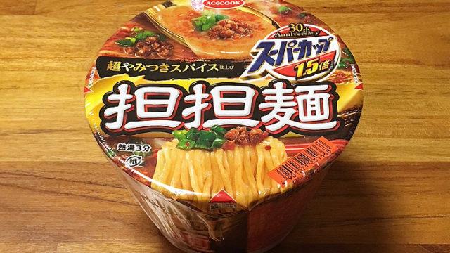 """スーパーカップ1.5倍 担担麺 超やみつきスパイス仕上げ 食べてみました!""""超やみつきスパイス""""による痺れる辛みがクセになる一杯!"""