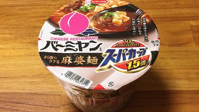 スーパーカップ1.5倍 バーミヤン監修 刺激のコク旨麻婆麺 食べてみました!本格中華を思わせる刺激的な一杯!