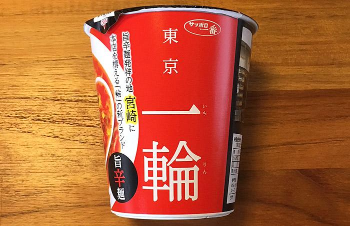 サッポロ一番 東京 一輪 旨辛麺 パッケージ