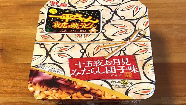 一平ちゃん夜店の焼うどん みたらし団子味 食べてみました!和風スイーツを焼うどんに表現した斬新な一杯!