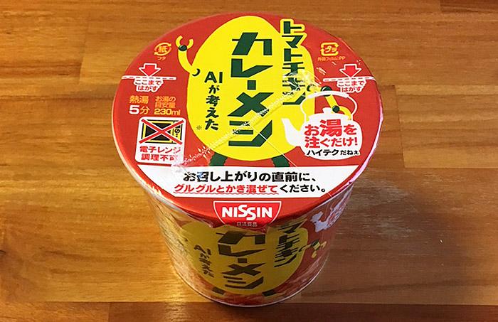 日清トマトチキンカレーメシ AIが考えた 食べてみました!トマトとチキンの旨味を利かせた相性抜群な一杯!
