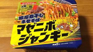 「マゼニボジャンキー」食べてみました!明星 ふく流らーめん轍(わだち)本店監修の濃厚煮干しまぜそば!