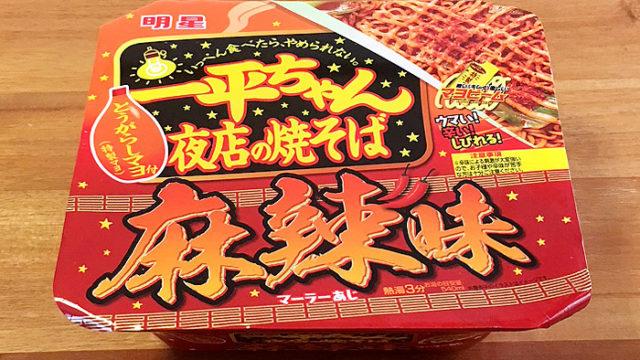 一平ちゃん夜店の焼そば 麻辣味 食べてみました!花椒による痺れる辛みがたまらない旨辛な一杯!
