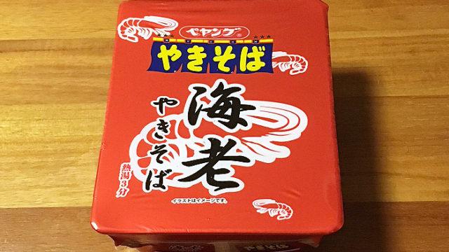 ペヤング海老やきそば 食べてみました!海老の旨味を存分に楽しめるストレートに美味い一杯!