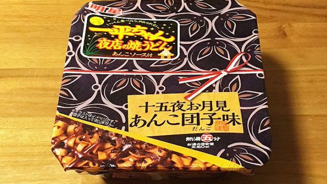 一平ちゃん夜店の焼うどん あんこ団子味 食べてみました!濃口醤油が甘みを引き立てた和スイーツ感覚の一杯!
