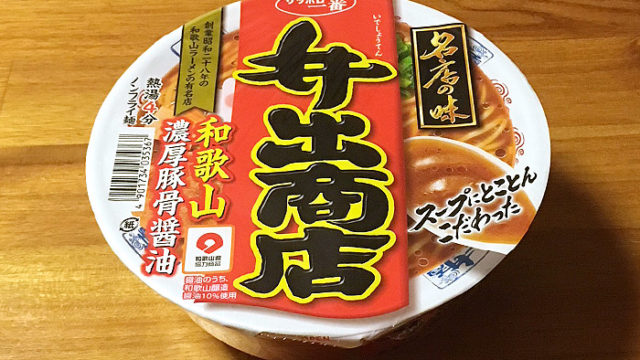 サッポロ一番 名店の味 井出商店 和歌山濃厚豚骨醤油