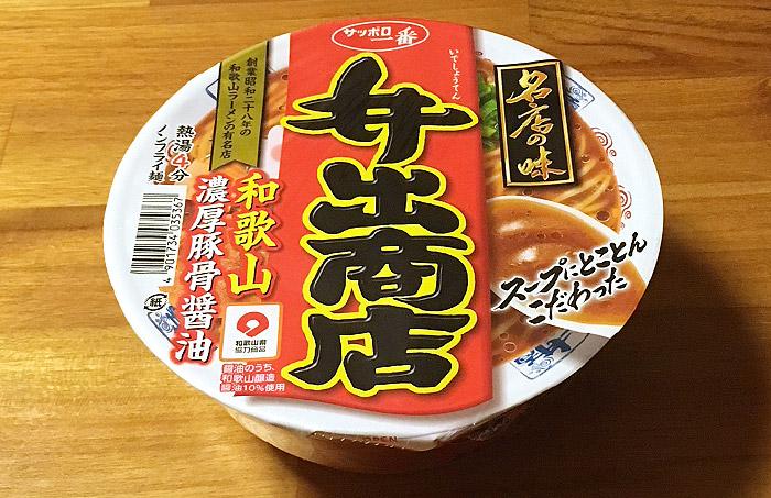 サッポロ一番 名店の味 井出商店 和歌山濃厚豚骨醤油 食べてみました!まろやかな豚骨の旨味がクセになる濃厚な豚骨醤油!