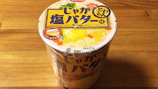 じわとろ じゃが塩バター味ラーメン 食べてみました!とろけるバターのコクと風味が美味しく仕上がったクリーミーな一杯!