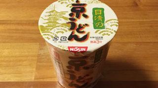 """日清の京うどん 食べてみました!昆布ダシを利かせた後味の良い関西風""""京うどん""""!"""