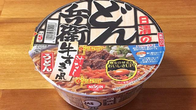 """どん兵衛 汁なし牛すき風うどん 食べてみました!牛すきの割り下をイメージした甘めな""""つゆ""""が美味い一杯!"""