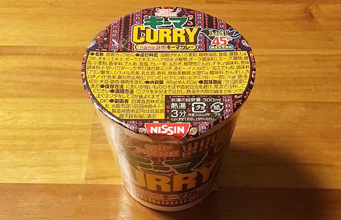 """カップヌードル nano謎肉キーマカレー 食べてみました!""""謎肉""""が史上最小となって旨味を滲み出す美味い一杯!"""