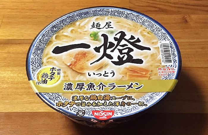 一燈(いっとう)カップ麺!ホタテ鶏油の濃厚魚介ラーメン 食べてみました!