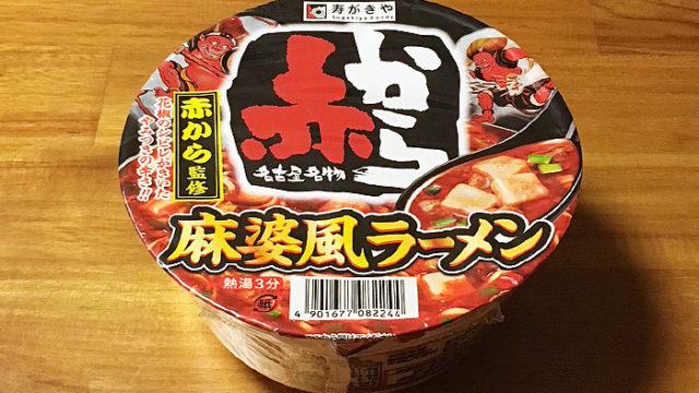 赤から麻婆風ラーメン 食べてみました!花椒を利かせた麻婆風が美味いやみつきな一杯!