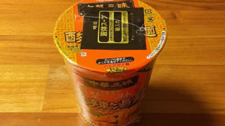 中華三昧 酸辣湯麺 食べてみました!爽やかな酸味と強い辛みによる本格中華が手軽に楽しめる美味い一杯!