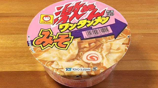 激めんワンタンメン みそ 食べてみました!強い味噌の旨みに生姜を利かせた後味抜群な一杯!