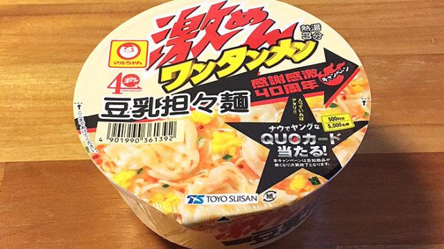 激めんワンタンメン 豆乳担々麺 食べてみました!まろやかな旨味が利いた後味すっきりとした豆乳担々麺!