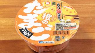 """橙のたまごうどん 食べてみました!ダシの利いた""""つゆ""""にえび入り大判たまごが印象的な美味い一杯!"""