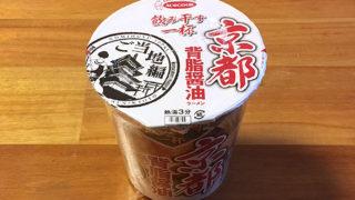 飲み干す一杯 京都 背脂醤油ラーメン 食べてみました!背脂が利いたコク深い醤油スープ!