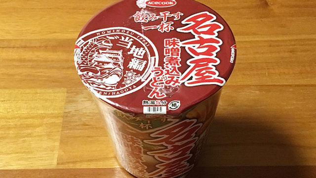 飲み干す一杯 名古屋 味噌煮込みうどん 食べてみました!豆味噌を利かせたコク深い風味豊かな一杯!