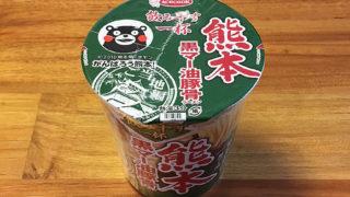 飲み干す一杯 熊本 黒マー油豚骨ラーメン 食べてみました!焦がしニンニクの旨みが利いた濃コクな美味い一杯!