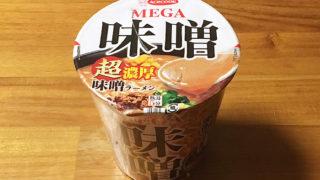 MEGA味噌 超濃厚味噌ラーメン 食べてみました!味噌のコク・旨みを存分に楽しめる濃厚な一杯!
