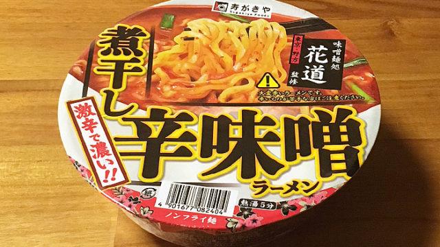 「花道」カップ麺!煮干し辛味噌ラーメン 食べてみました!煮干しを利かせた辛くて美味い濃厚な一杯!