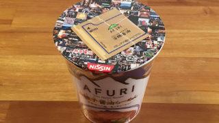 AFURIのカップ麺 限定柚子醤油らーめん 食べてみました!柚子香るAFURIの人気メニュー!