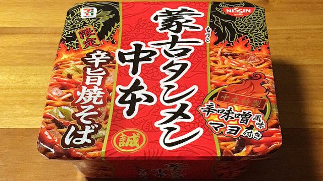 「蒙古タンメン」焼そば!セブンプレミアム 蒙古タンメン中本 辛旨焼そば 食べてみました!