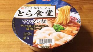 「とら食堂」監修カップ麺 ワンタン麺 食べてみました!名店の味を再現した美味い一杯!