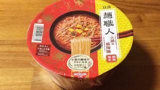日清麺職人 火鍋風麻辣麺 食べてみました!人気の火鍋を麺職人らしくアレンジした旨辛な一杯!