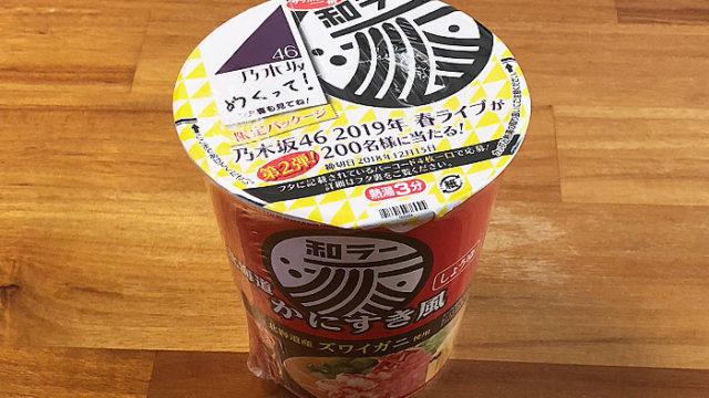 """和ラー かにすき風 食べてみました!北海道の""""かにすき""""を美味しくアレンジした味わい深い一杯!"""
